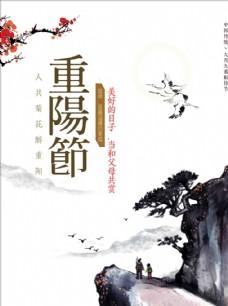 中国风重阳节