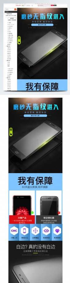 3C数码苹果安卓手机钢化膜活动详情页模版