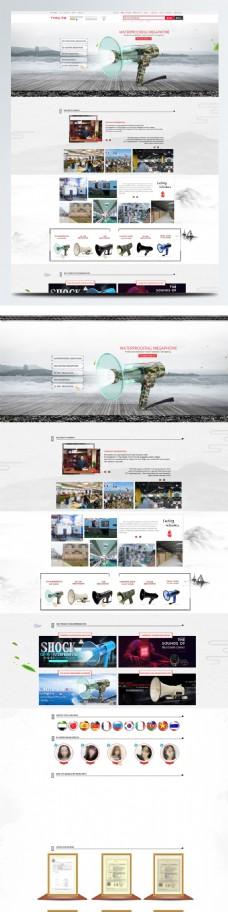 国际站英文首页模板