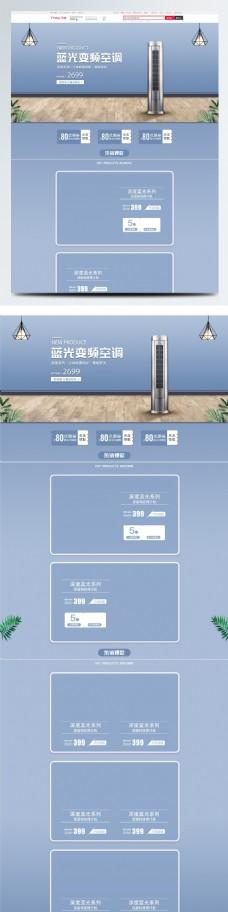数码变频空调电器家居海报简约时尚蓝色首页