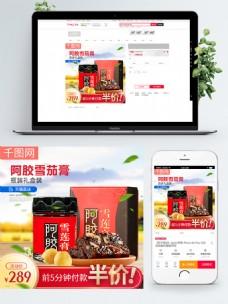 简约风日常中国风通用阿胶食品阿胶主图