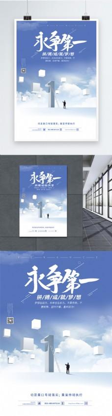 永争第一企业文化海报设计