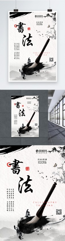 书法培训宣传海报
