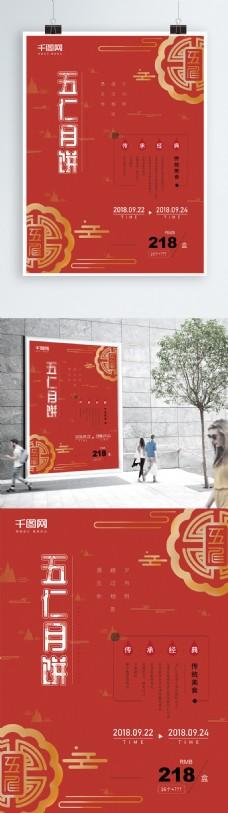 红色简约五仁月饼美食海报
