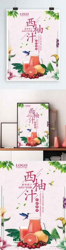 纹理底纹西柚汁宣传海报背景素材