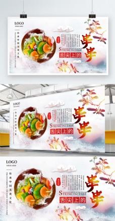 串串香美食小吃中国风展板横版海报