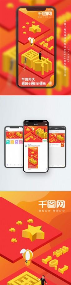 十一国庆2.5D红色喜庆手机图