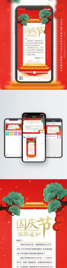 十一国庆国庆节放假通知手机海报