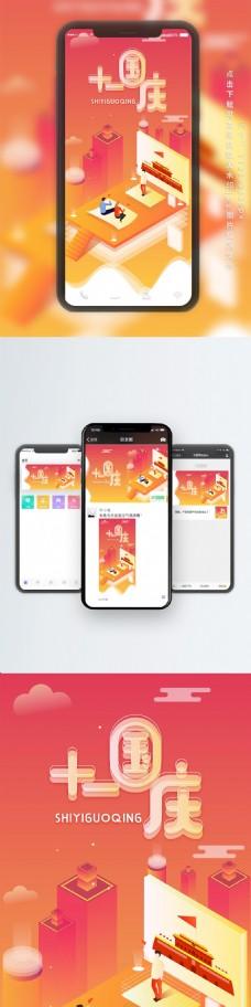 十一国庆节天安门喜庆红色2.5D手机插画