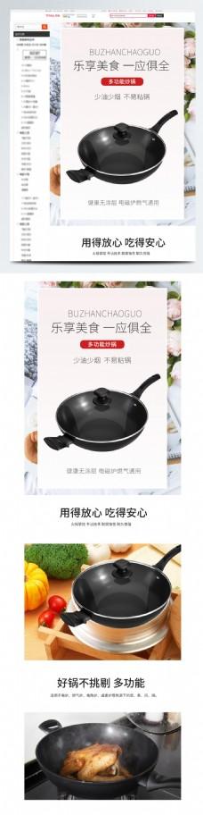 小清新家用多功能炒锅详情