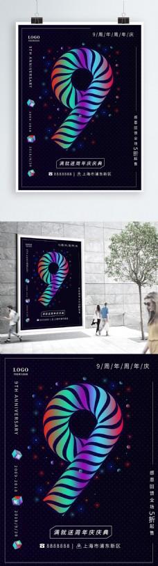 平面创意几何渐变周年庆9周年海报