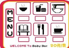 娃娃家菜单