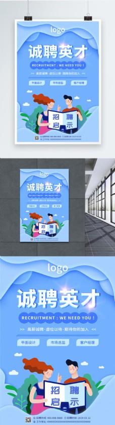 蓝色清新招聘海报