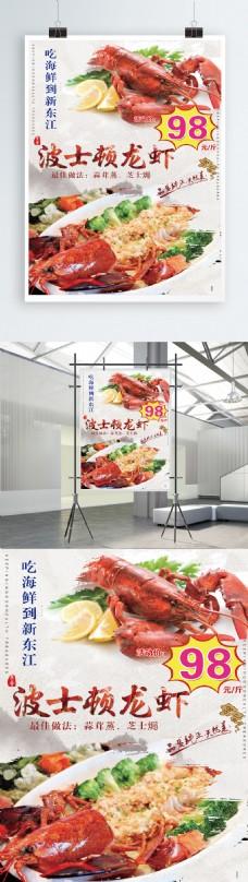 龙虾美食海鲜海报