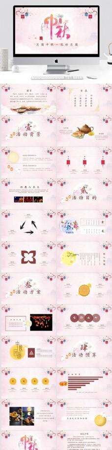 月圆中秋节活动营销策划通用PPT模板
