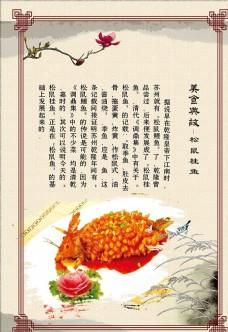 美食典故松鼠桂鱼