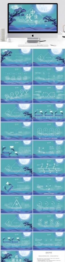 311中国风中秋节活动策划PPT模板