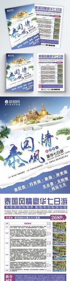 泰国风情旅游宣传单