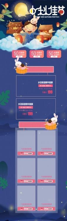 中秋节淘宝首页模版