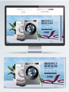 电商蓝色系简约风格数码家电洗衣机