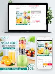 家用水果小型全自动果蔬多功能炸果汁机