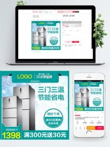 天猫冰箱主图设计