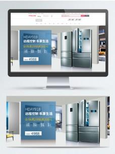 电商微立体数码家电冰箱海报