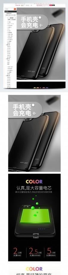 3C数码安卓苹果手机背夹充电宝详情页