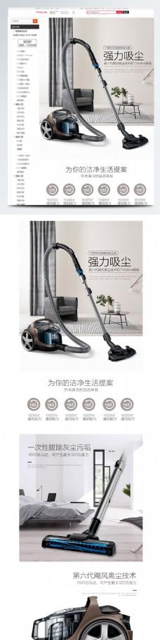 简约风生活电器吸尘器扫地机详情页
