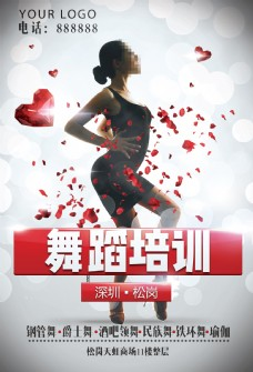舞蹈培训海报