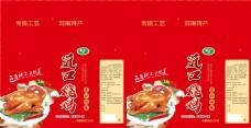 烧鸡食品包装设计