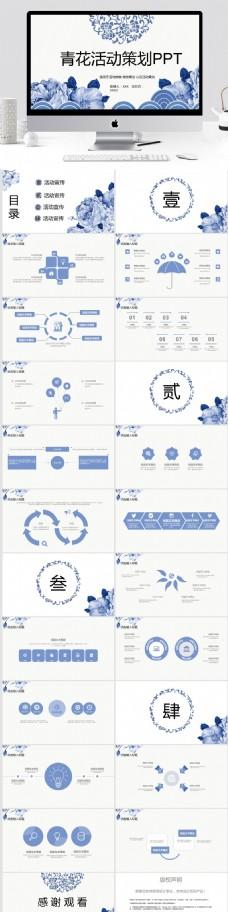 中国风青花活动策划PPT模板