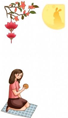 中秋节女孩边框插画