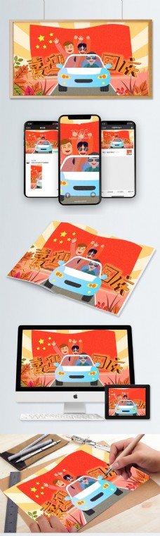 红色喜迎国庆小长假旅行插画