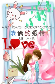 我俩的爱情情人节海报