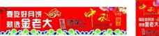 月饼版面 中秋节版面 海报