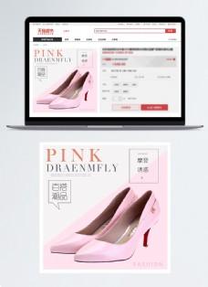 淘宝粉色高跟鞋女鞋主图