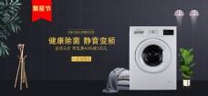 聚星节黑金秋季洗衣机家电促销banner