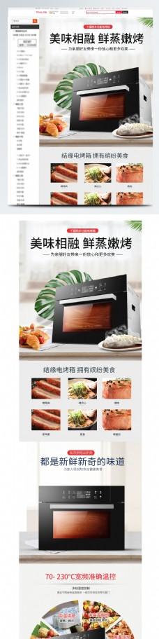 淘宝天猫简约小清新厨房电器电烤箱详情页