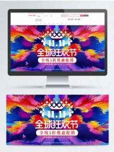 炫酷线条潮流数码双十一狂欢节banner
