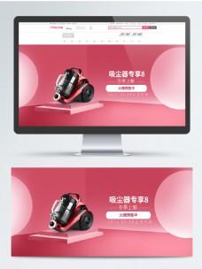 冬季上新数码电器banner