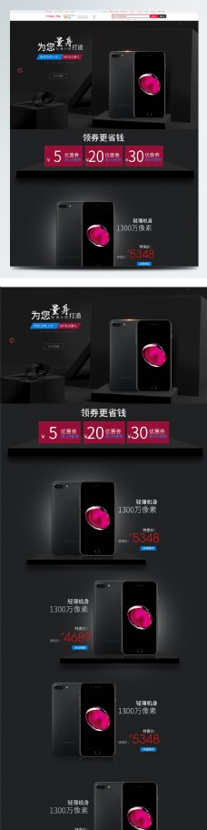 手机黑色简约3D立体页面