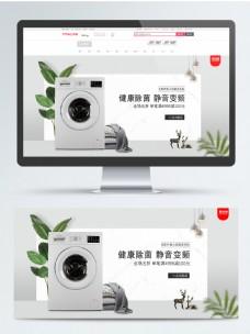 灰色微空间电器换新季秋季促销banner