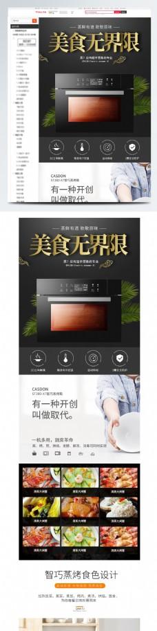 淘宝天猫黑色大气风格烤箱厨房电器详情页