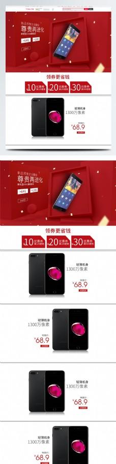 3D立体红色盒子手机页面