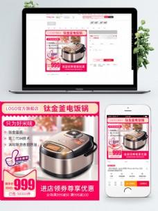 淘宝天猫直通车钛金釜电饭锅推广广告主图