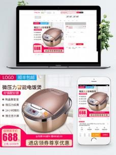 电商淘宝直通车微压力智能电饭煲推广主图