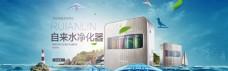 天猫家用自来水净化器促销宣传海报