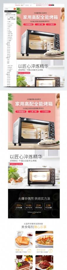 淘宝天猫粉色甜美家居风格电烤箱详情页