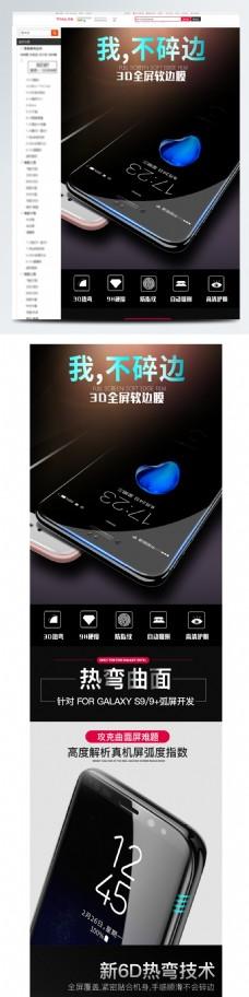 3C数码安卓苹果手机防爆钢化膜详情页